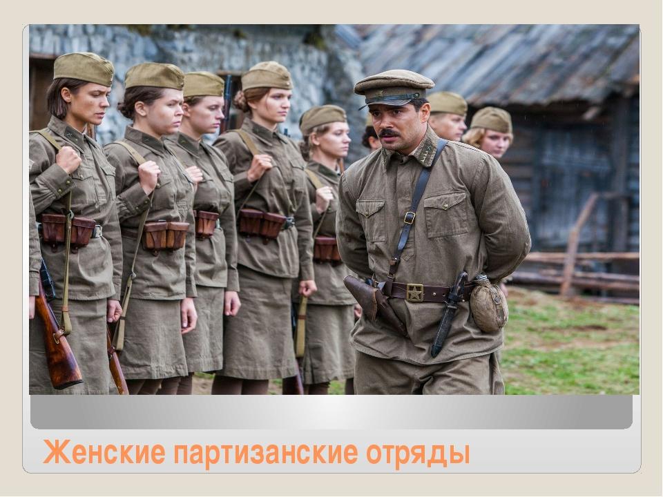 Женские партизанские отряды