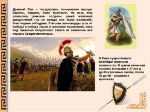 Древний Рим – государство, покорившее народы Европы, Африки, Азии, Британии.
