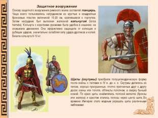 Защитное вооружение Основу защитного вооружения римского воина составлял пан