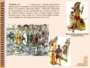 Гоплиты (греч. όπλϊται) — пешие воины с тяжелым вооружением в войсках греков