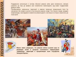 Продуманная организация и система обучения римских войск дала возможность имп