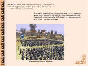Кого́рта(лат.cohors, букв. «огороженное место»)— одно из главных тактическ