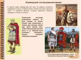 Командный состав римской армии В царское время командующим был царь. Во време