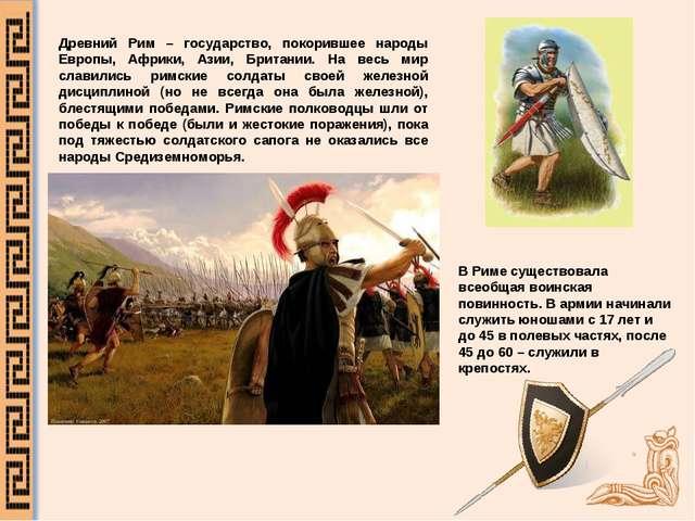 Древний Рим – государство, покорившее народы Европы, Африки, Азии, Британии....