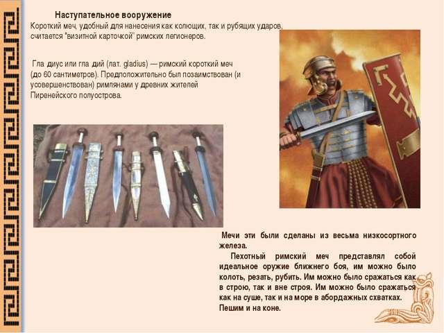 Мечи эти были сделаны из весьма низкосортного железа.  Пехотный римский меч...