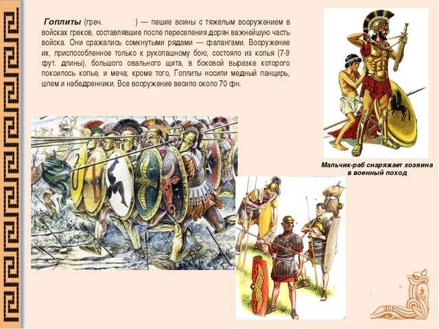 Гоплиты (греч. όπλϊται) — пешие воины с тяжелым вооружением в войсках греков...