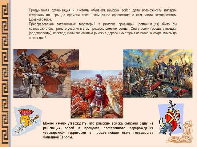 Продуманная организация и система обучения римских войск дала возможность имп...