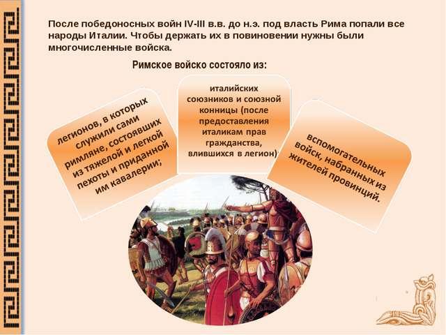 Римское войско состояло из: После победоносных войн IV-III в.в. до н.э. под в...