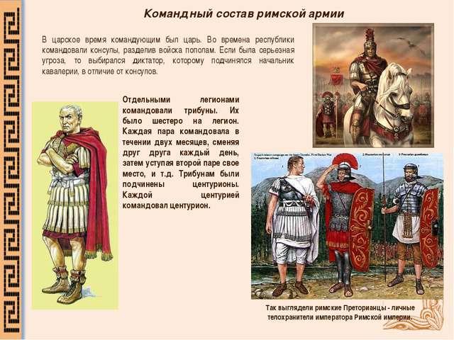 Командный состав римской армии В царское время командующим был царь. Во време...