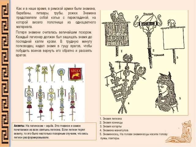 Как и в наше время, в римской армии были знамена, барабаны, литавры, трубы, р...