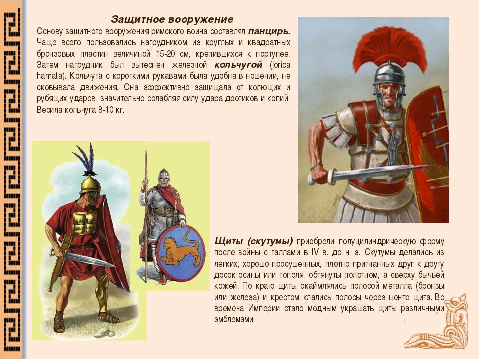 Защитное вооружение Основу защитного вооружения римского воина составлял пан...