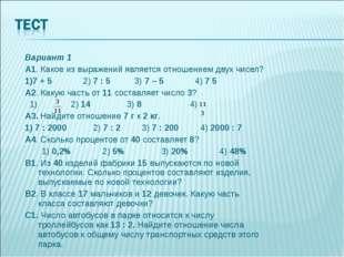 Вариант 1 А1. Какое из выражений является отношением двух чисел? 1)7 + 5 2) 7