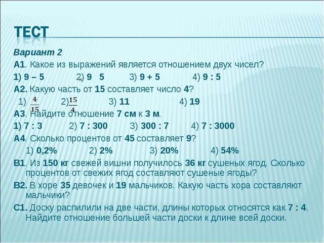 Вариант 2 А1. Какое из выражений является отношением двух чисел? 1) 9 – 5 2)...