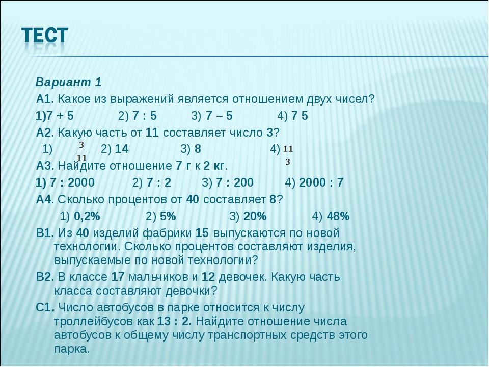 Вариант 1 А1. Какое из выражений является отношением двух чисел? 1)7 + 5 2) 7...