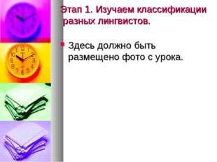 Этап 1. Изучаем классификации разных лингвистов. Здесь должно быть размещено