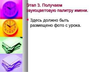 Этап 3. Получаем звукоцветовую палитру имени. Здесь должно быть размещено фот