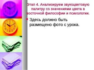 Этап 4. Анализируем звукоцветовую палитру со значениями цвета в восточной фил