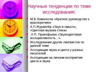 Научные тенденции по теме исследования: М.В.Ломоносов «Краткое руководство к
