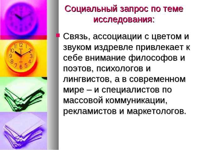 Социальный запрос по теме исследования: Связь, ассоциации с цветом и звуком и...