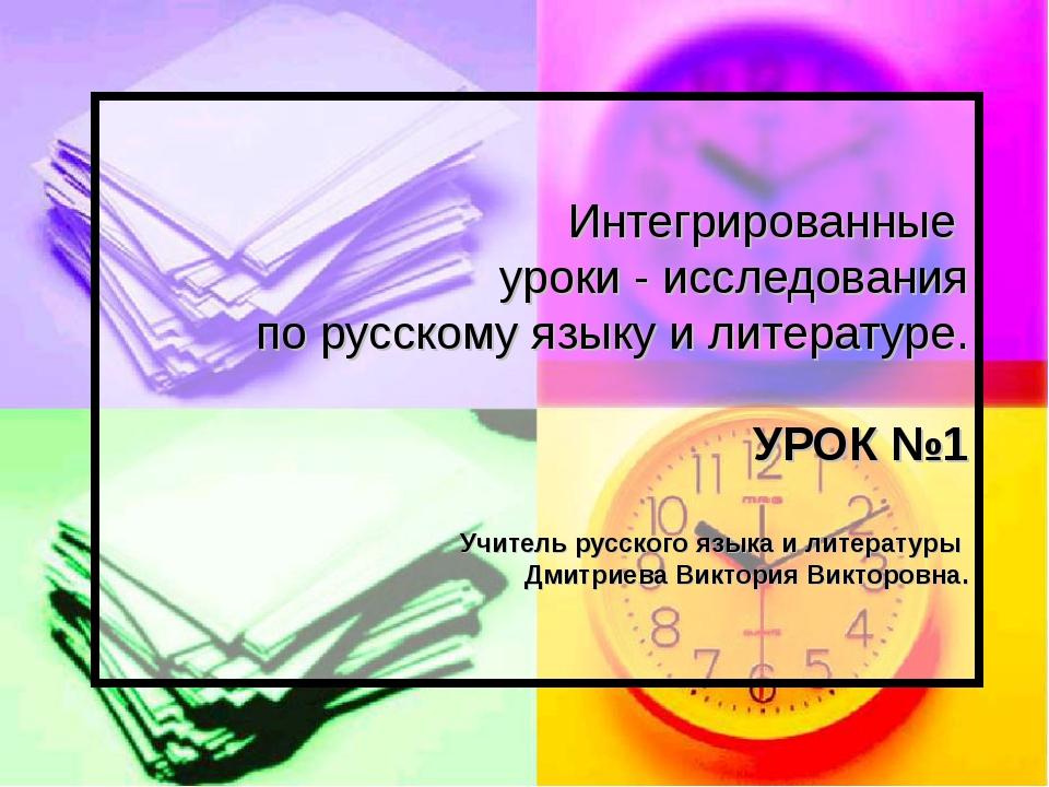 Интегрированные уроки - исследования по русскому языку и литературе. УРОК №1...
