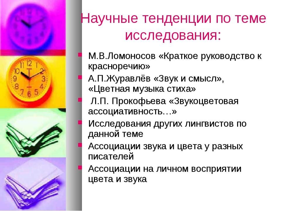 Научные тенденции по теме исследования: М.В.Ломоносов «Краткое руководство к...