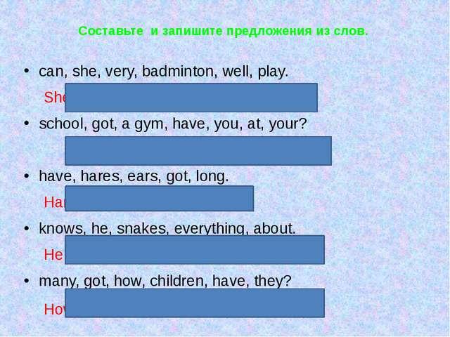 Составьте и запишите предложения из слов. can, she, very, badminton, well, pl...