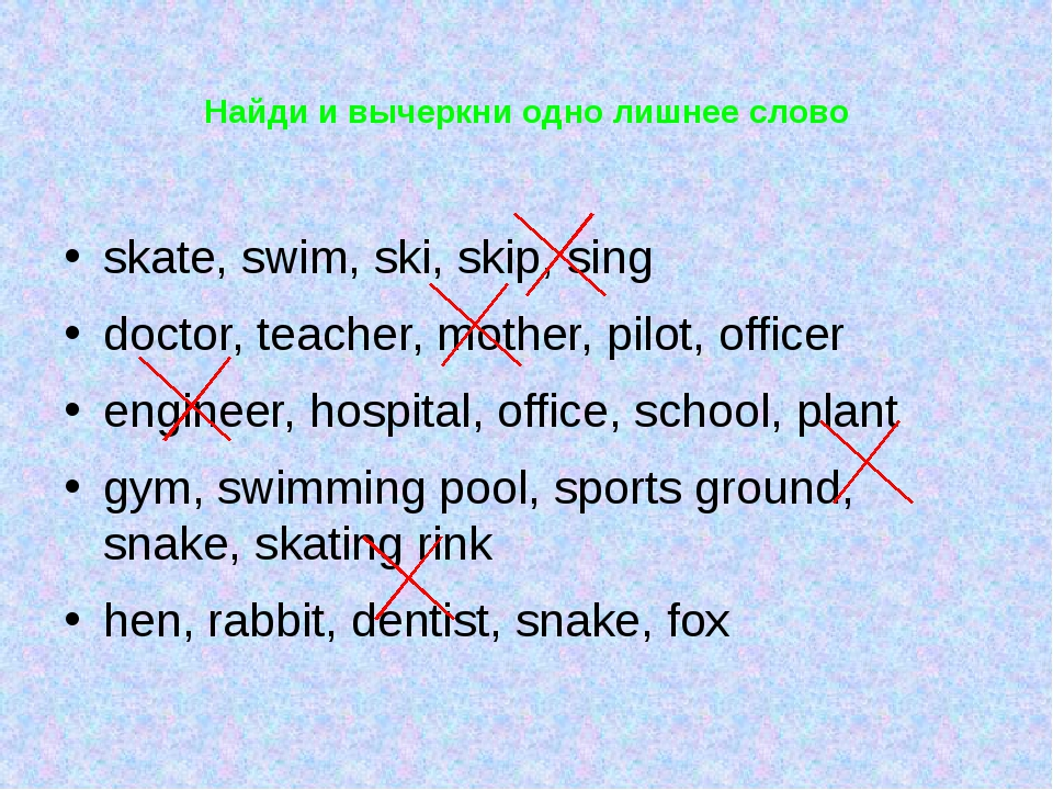Найди и вычеркни одно лишнее слово skate, swim, ski, skip, sing doctor, teach...