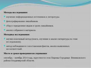 Методы исследования: изучение информационных источников и литературы. фотогр
