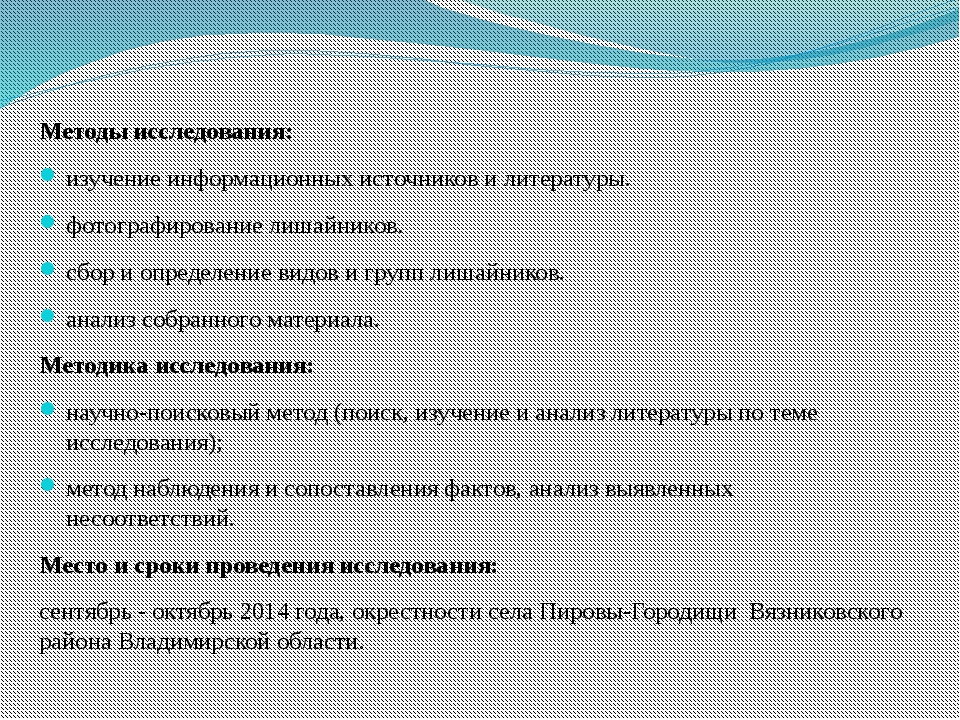 Методы исследования: изучение информационных источников и литературы. фотогр...