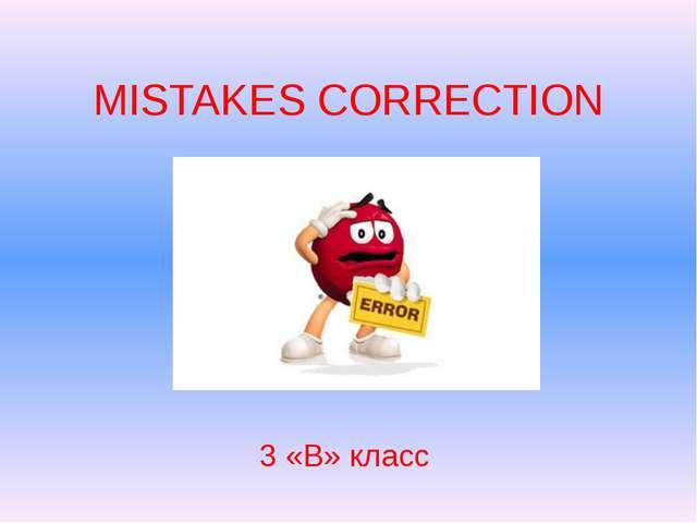 MISTAKES CORRECTION 3 «В» класс