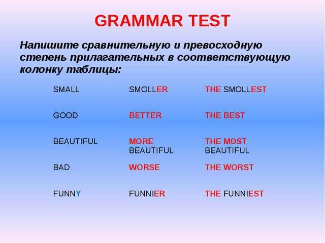 GRAMMAR TEST Напишите сравнительную и превосходную степень прилагательных в с...