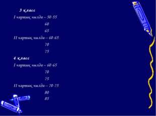 3 класс I чартык чылда – 50-55 60 65 II чартык чылда – 60-65 70