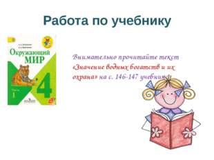 Работа по учебнику Внимательно прочитайте текст «Значение водных богатств и