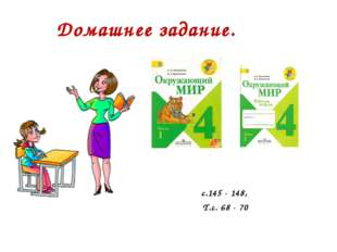 Домашнее задание.  с.145 - 148, Т.с. 68 - 70