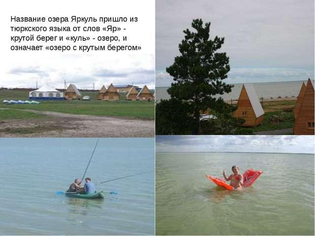 Название озера Яркуль пришло из тюркского языка от слов «Яр» - крутой берег и...