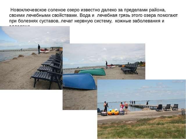 Новоключевское соленое озеро известно далеко за пределами района, своими леч...