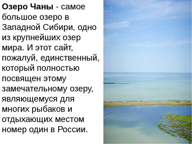 Озеро Чаны- самое большое озеро в Западной Сибири, одно из крупнейших озер м...