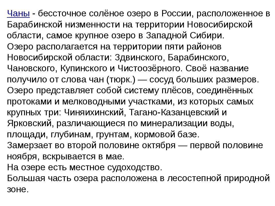 Чаны- бессточное солёное озеро в России, расположенное в Барабинской низменн...