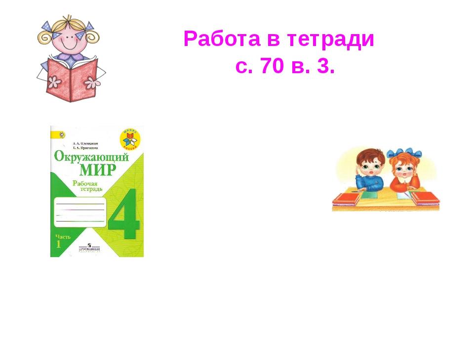 Работа в тетради с. 70 в. 3.