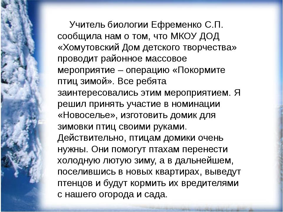 Учитель биологии Ефременко С.П. сообщила нам о том, что МКОУ ДОД «Хомутовски...