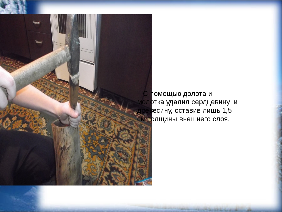 С помощью долота и молотка удалил сердцевину и древесину, оставив лишь 1,5 с...