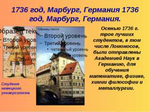 1736 год, Марбург, Германия 1736 год, Марбург, Германия. Осенью 1736 г. трое