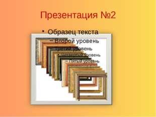 Презентация №2