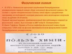 Физическая химия В 1752 г. Ломоносов прочитал студентам Петербургского универ