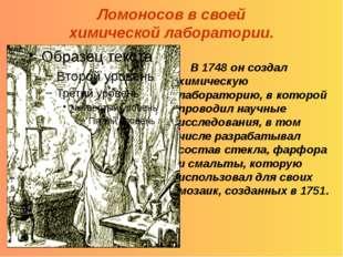 Ломоносов в своей химической лаборатории. В 1748 он создал химическую лаборат