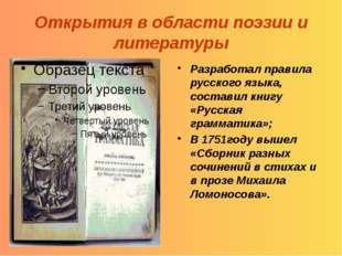 Открытия в области поэзии и литературы Разработал правила русского языка, сос