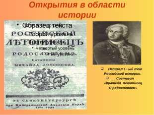 Открытия в области истории Написал 1– ый том Российской истории. Составил «Кр