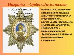 Награды – Орден Ломоносова Орденом М.В. Ломоносова награждаются граждане за в