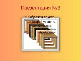 Презентация №3