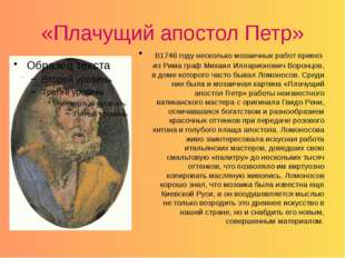 «Плачущий апостол Петр» В1746 году несколько мозаичных работ привез из Рима г